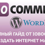 Подробный гайд: как сделать Интернет магазин на WordPress – Woocommerce