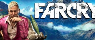 FAR CRY 4 несколько ядер extreme injector