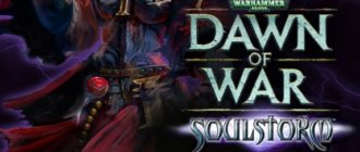 WARHAMMER 40K - DAWN OF WAR - SOULSTORM unlocker